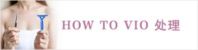 HOW TO VIO処理