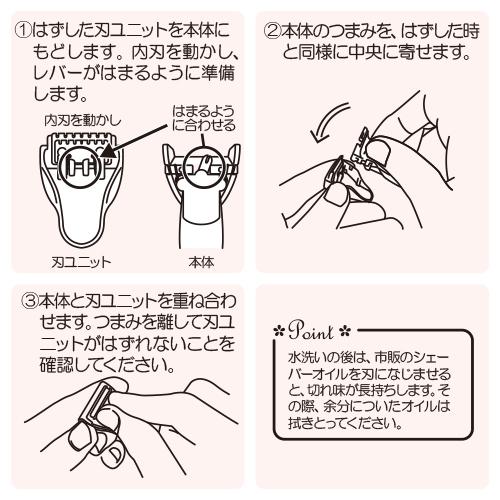 iラインシェーバーの刃の取り付け方