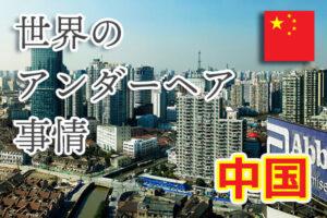 topics-img-shanghai